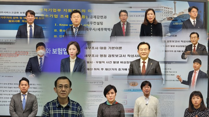 세무서비스 고급화2 강사진. [서울지방세무사회 제공]